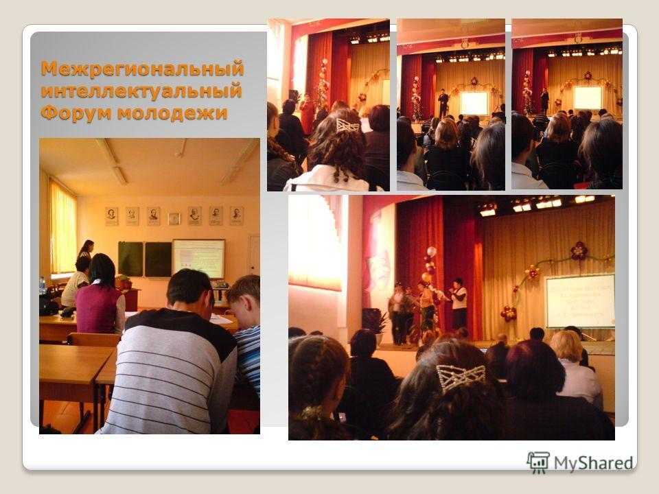 Межрегиональный интеллектуальный Форум молодежи Выступление и награждение