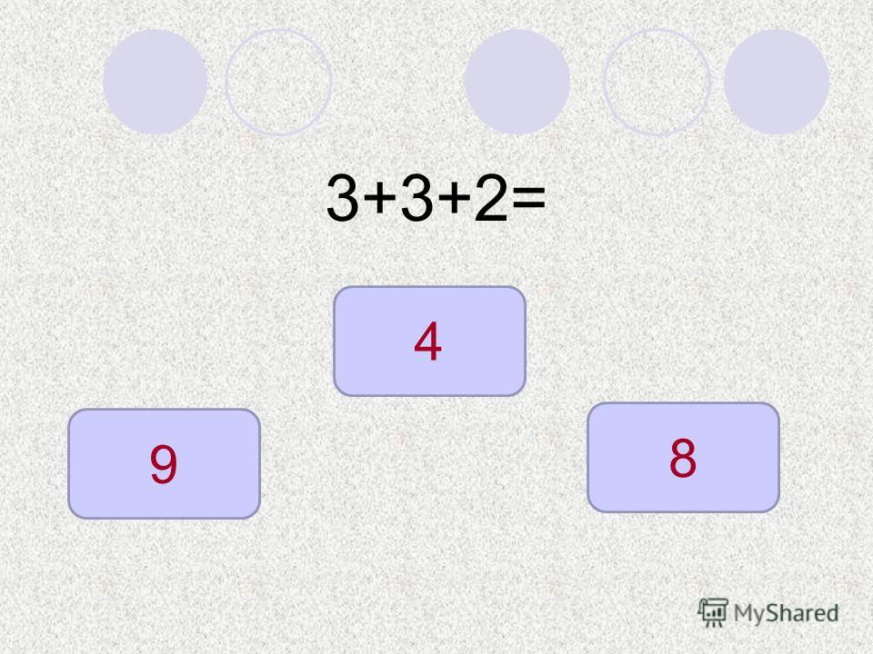 3+3+2= 8 9 4