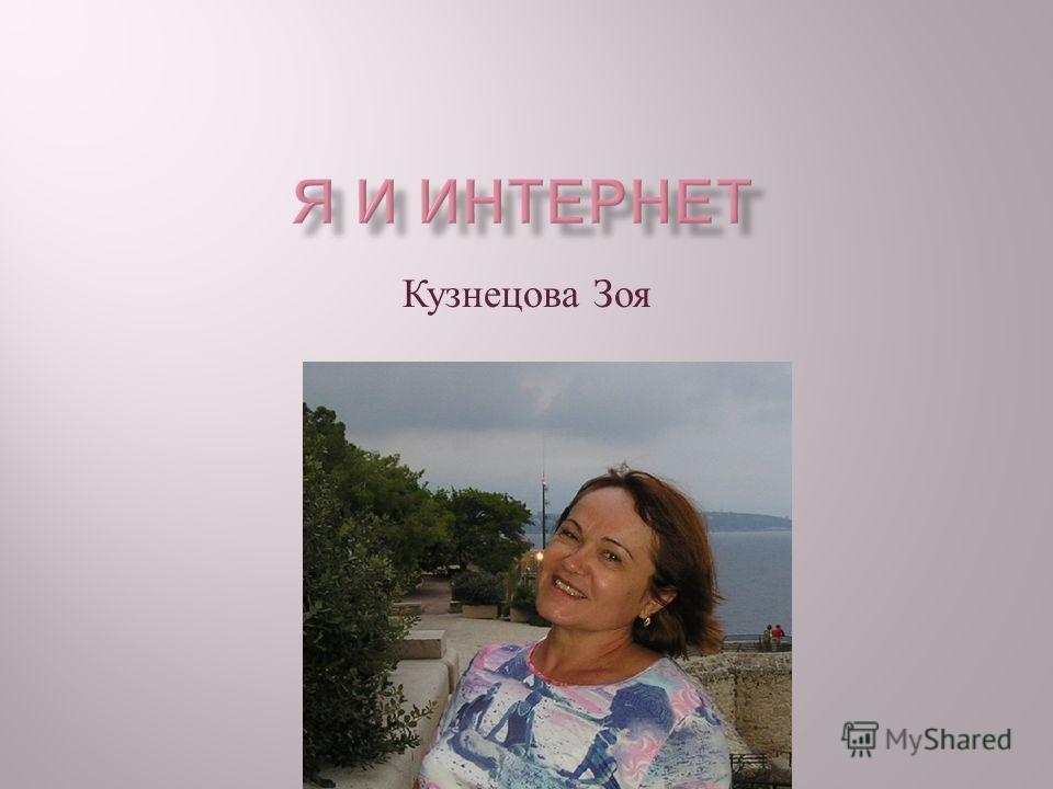 Кузнецова Зоя