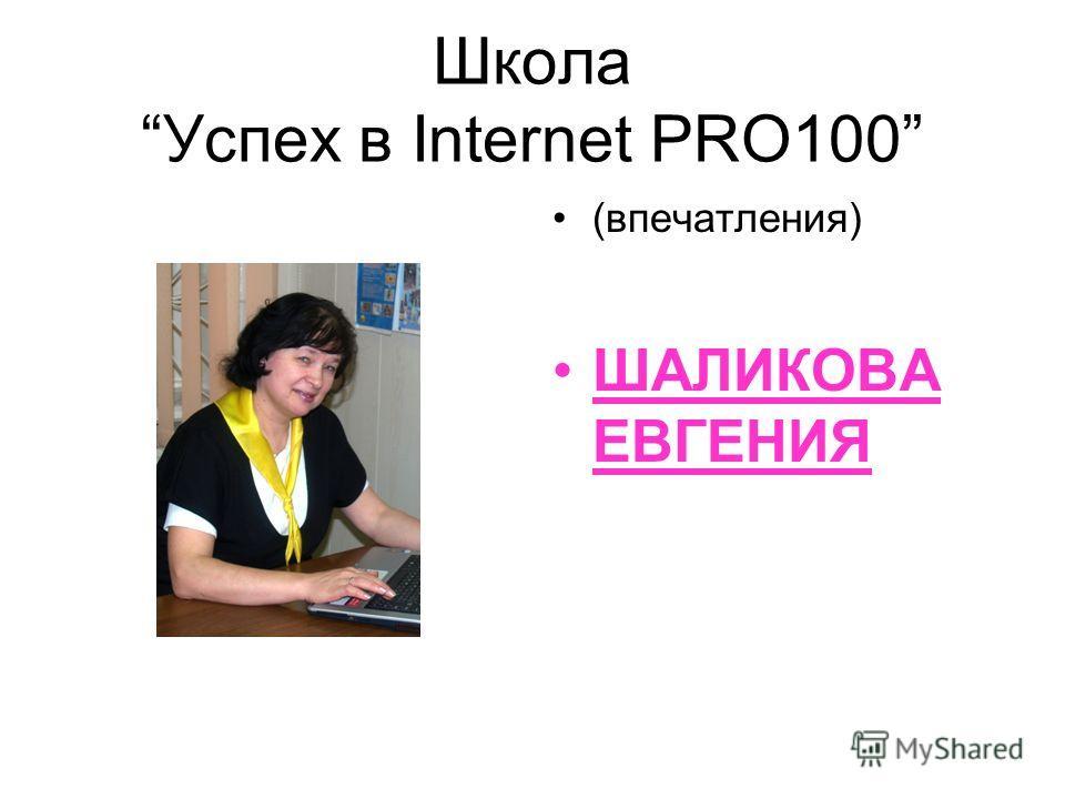 ШколаУспех в Internet PRO100 (впечатления) ШАЛИКОВА ЕВГЕНИЯ