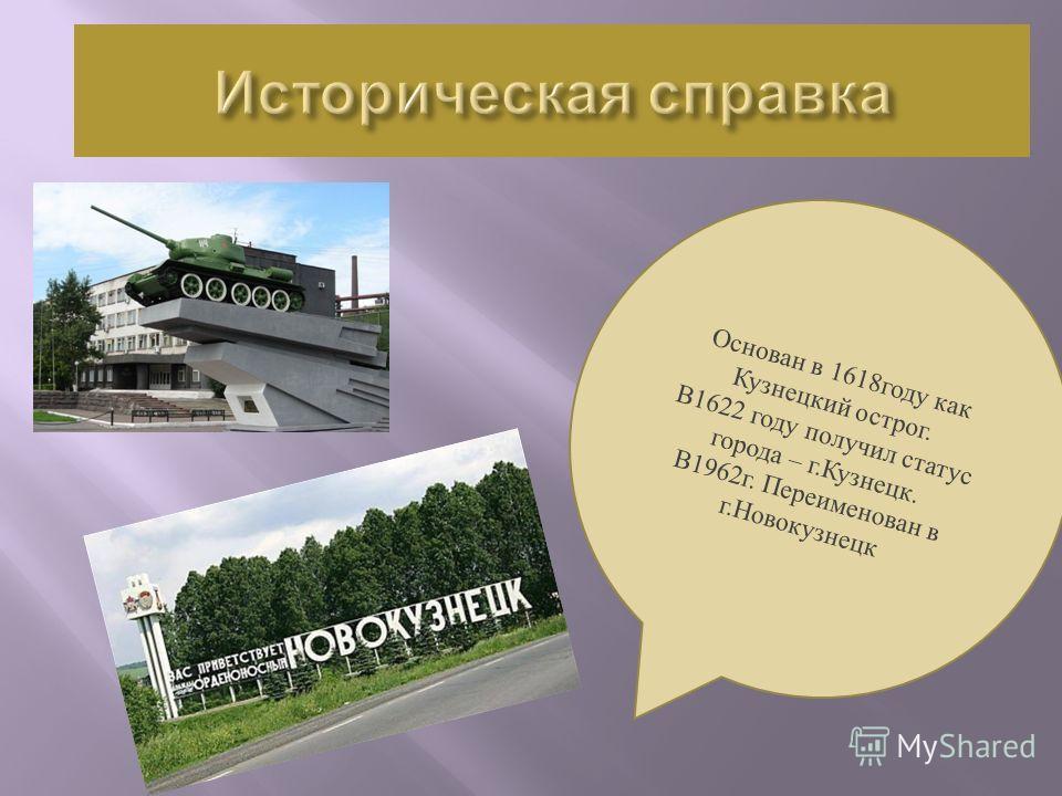 Историческая справка Отрасли промышленности Социальная сфера Культурный потенциал Награды Мой Город