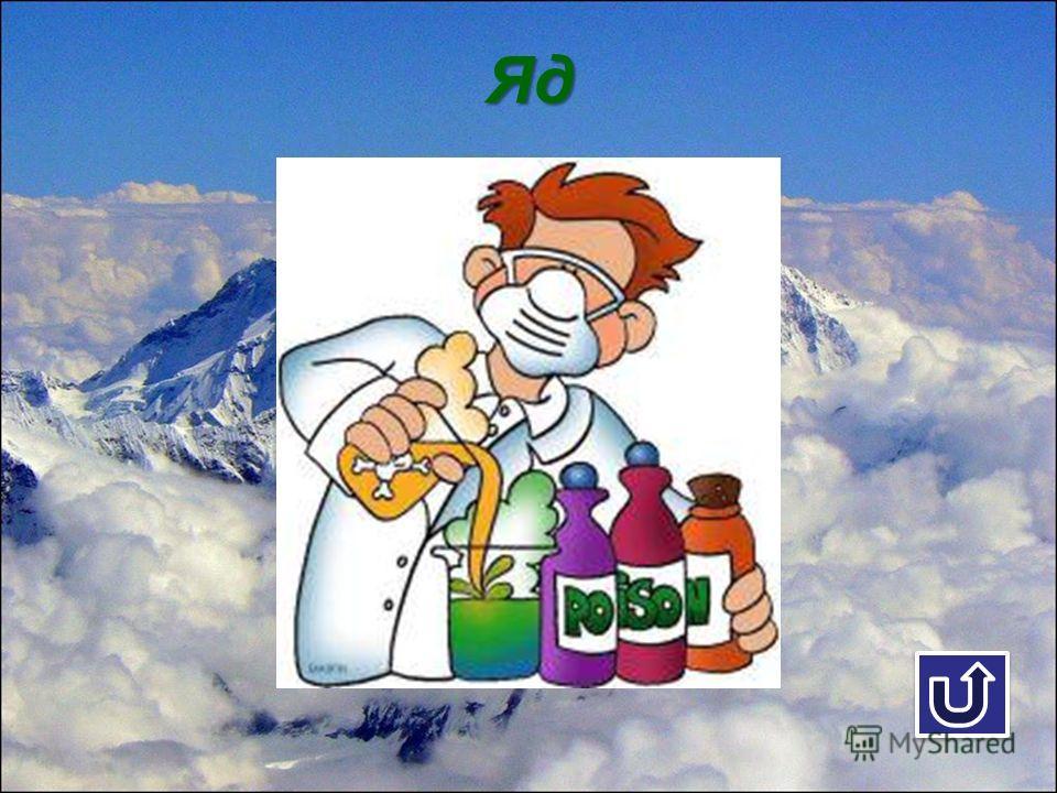 «фармакон»В греческом языке слово «фармакон» имеет два значения: первое – лекарство; Назовите второе Назовите второе, и это слово не лишено смысла. 10 вопрос: 8 баллов Ответ