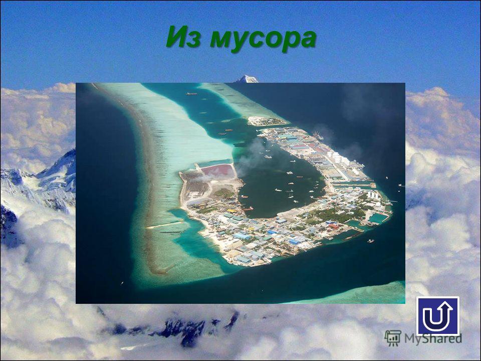 За последние 30 лет площадь Японии выросла на 300 квадратных километров за счет возникшего близ Токио острова Грез. Его создание помогло решить минимальными затратами и экологическую проблему. Тектонические перемещения и вулканическая деятельность зд