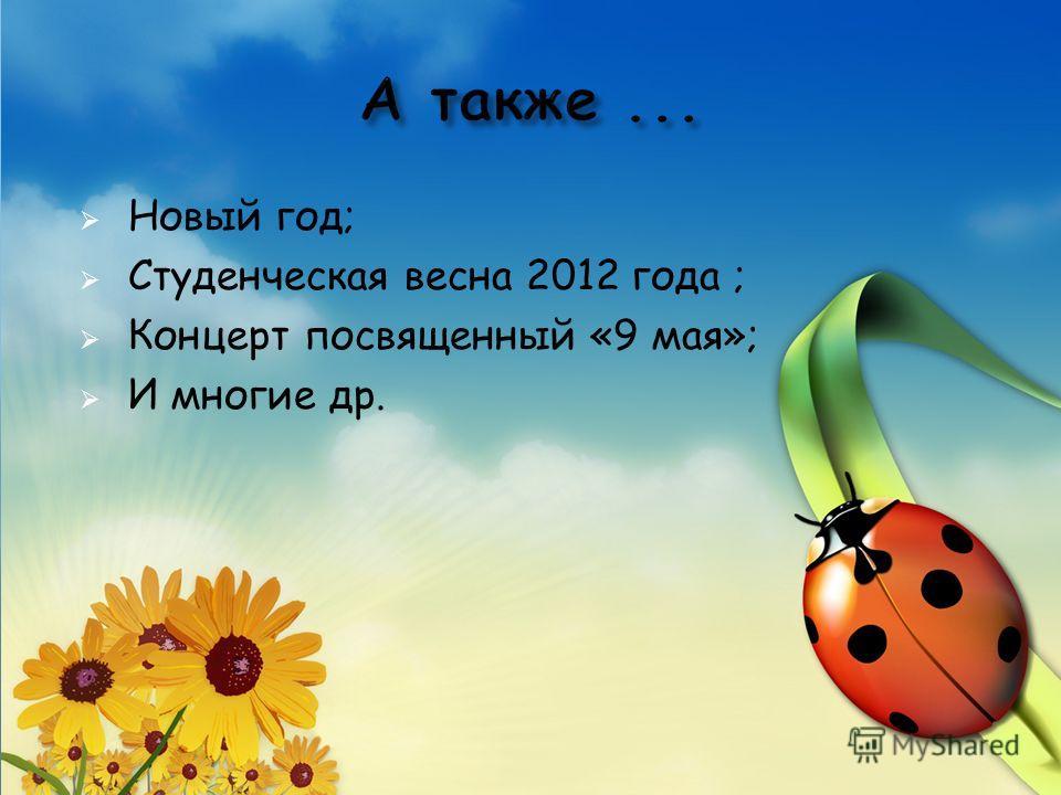 Новый год; Студенческая весна 2012 года ; Концерт посвященный «9 мая»; И многие др.