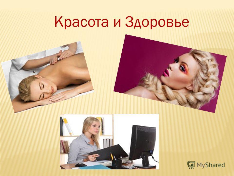 Учеба и Заработок