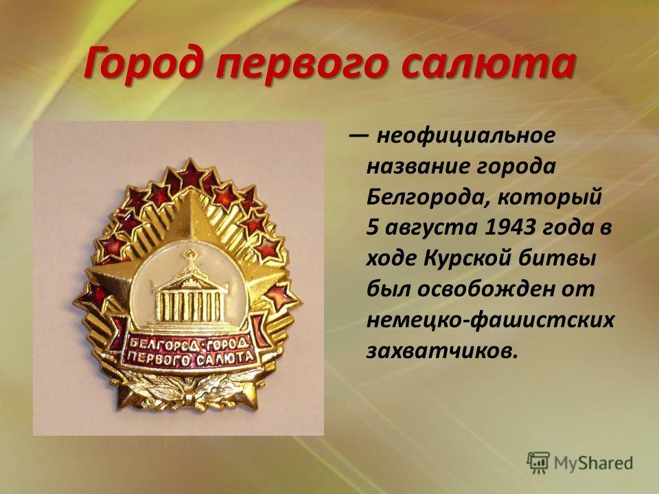 Город Белгород БЕЛГОРОД - город в Российской Федерации, центр Белгородской области, расположен на южной окраине Среднерусской возвышенности, на правом берегу р. Северский Донец, в 695 км к югу от Москвы. Население 344 тысячи человек. Основан в 1593го