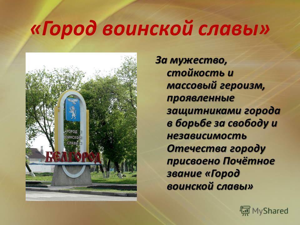 С тех пор 5 августа отмечается как День города.