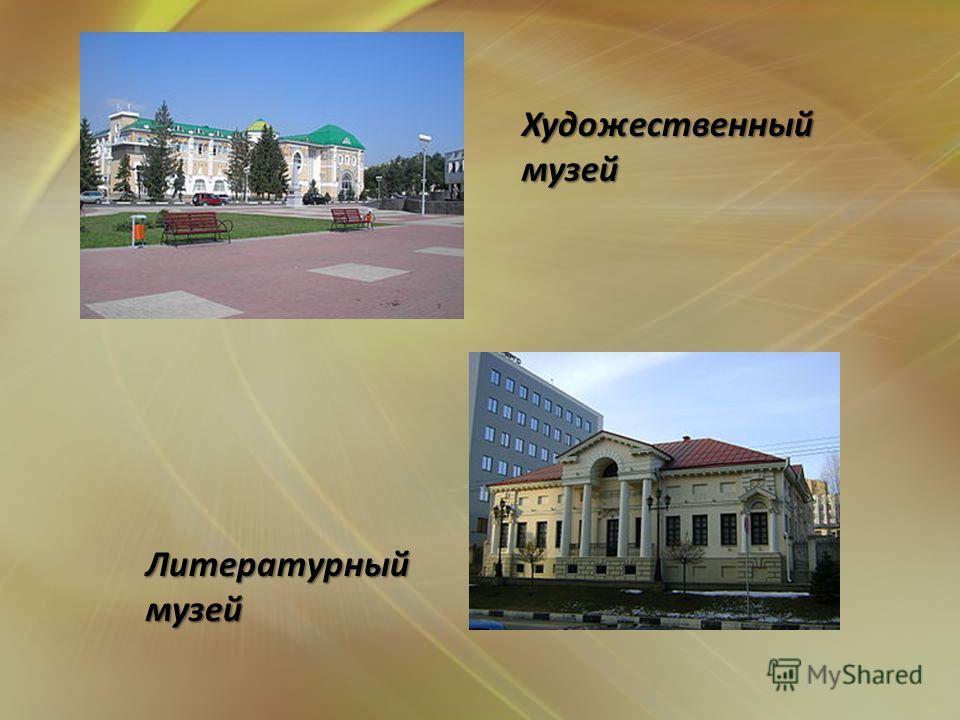 Культурный центр В Белгороде есть театры драматический и кукольный, музеи и выставочные залы, школа искусств и музыкальные школы. В Белгороде есть театры драматический и кукольный, музеи и выставочные залы, школа искусств и музыкальные школы. Драмати