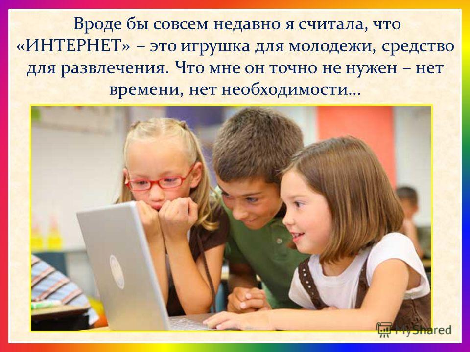 презентация на тему «Я и интернет» Марина Попова