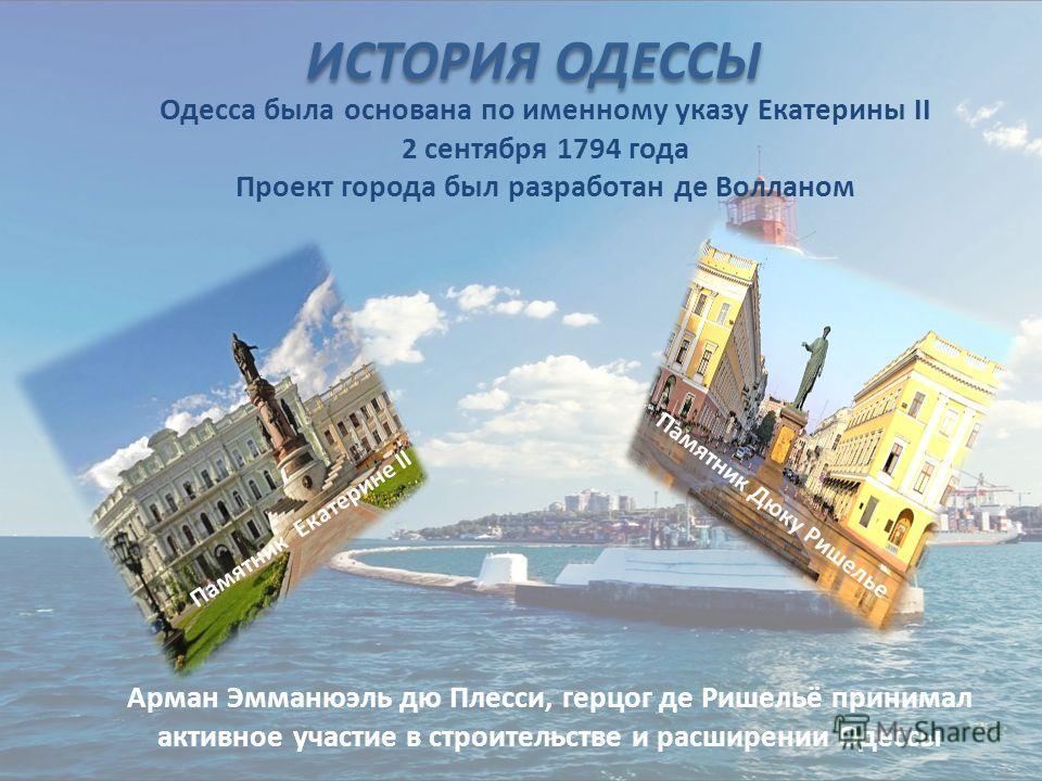 МОЙ ГОРОД Ах, Одесса - жемчужина у моря! Skype: vosypenko E-mail 87ALFAALFA87@gmail.com Валентина Осипенко