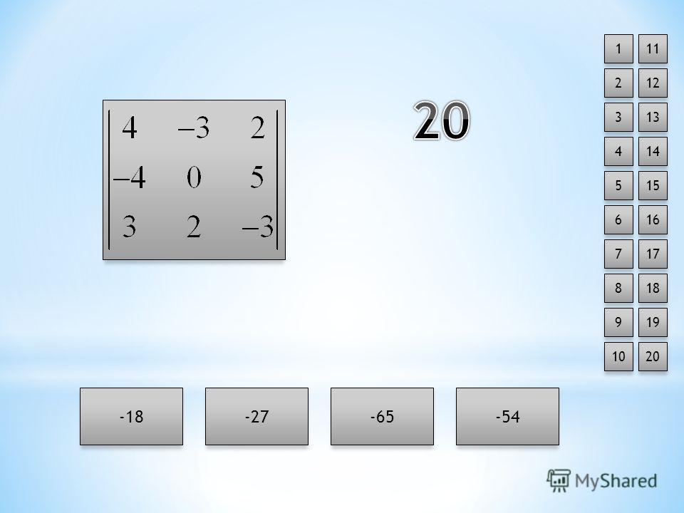 -18-27-65-54 111 2 3 4 5 6 7 8 12 13 14 15 16 17 9 18 19 1020