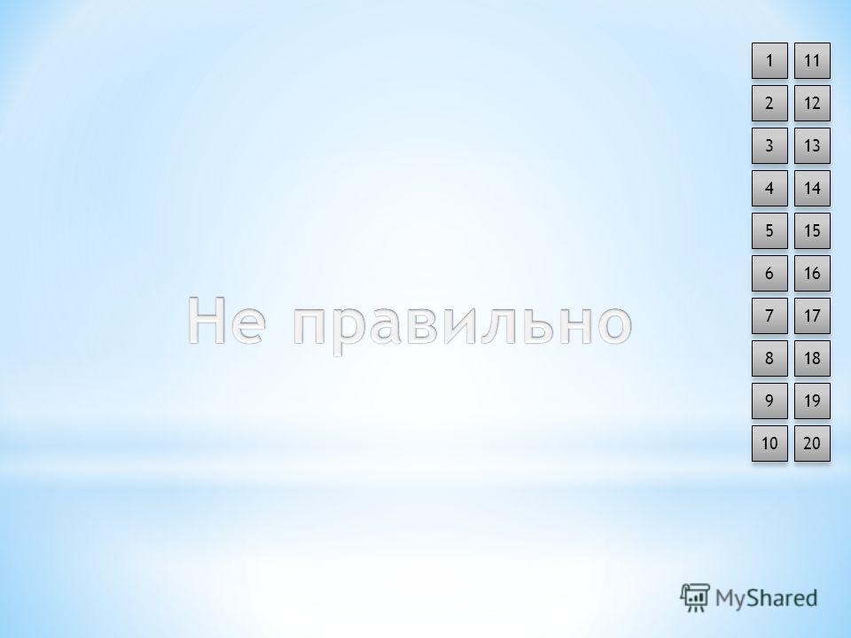111 2 3 4 5 6 7 8 12 13 14 15 16 17 9 18 19 1020
