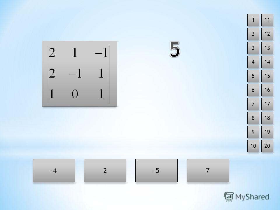 -42-57 111 2 3 4 5 6 7 8 12 13 14 15 16 17 9 18 19 1020