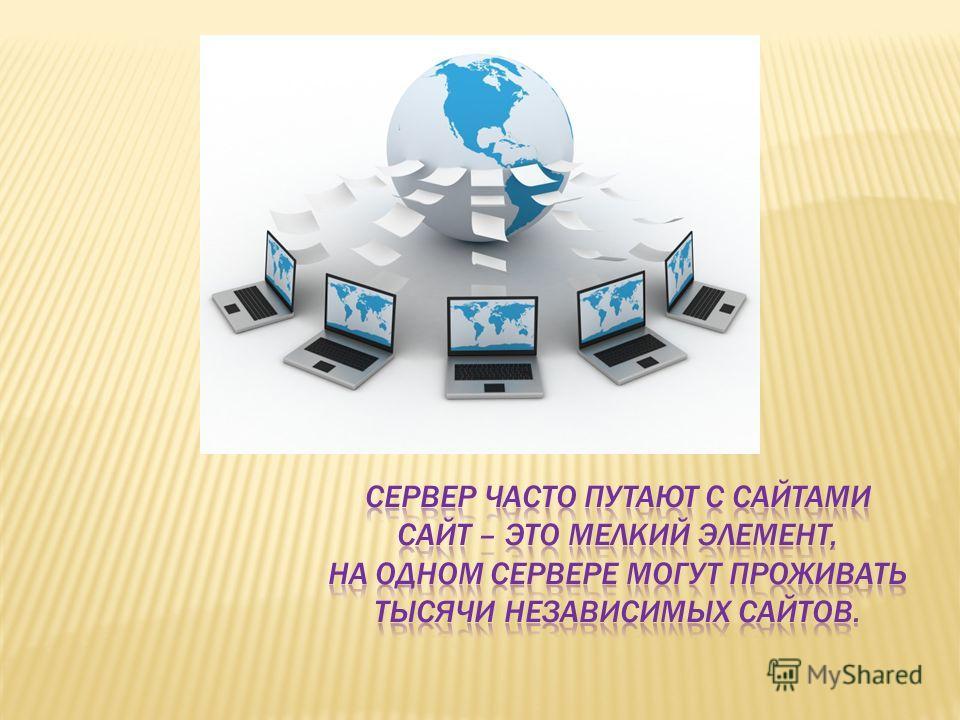 Каждая сеть, входящая в состав Интернета, состоит из множества постоянно включенных компьютеров – распределителей (СЕРВЕРОВ). Сервером может стать любой компьютер, лишь бы он содержал в себе информацию.