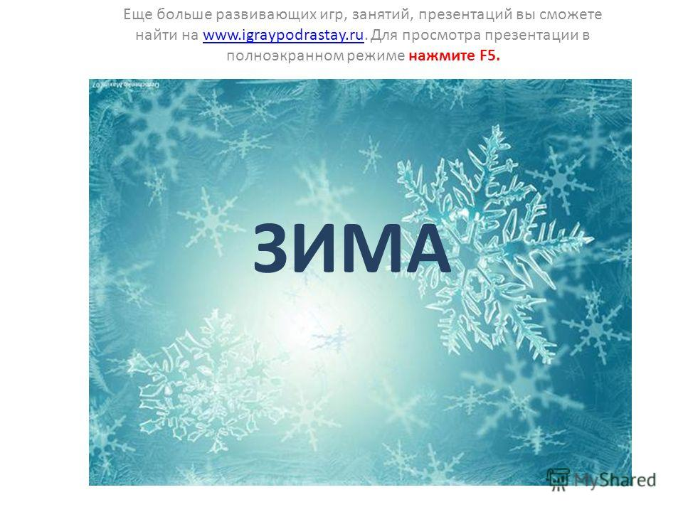 ЗИМА Еще больше развивающих игр, занятий, презентаций вы сможете найти на www.igraypodrastay.ru. Для просмотра презентации в полноэкранном режиме нажмите F5.www.igraypodrastay.ru
