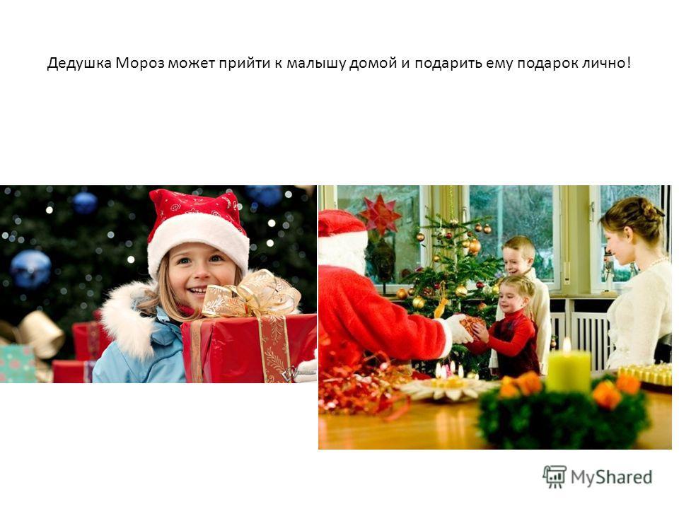 Дедушка Мороз может прийти к малышу домой и подарить ему подарок лично!