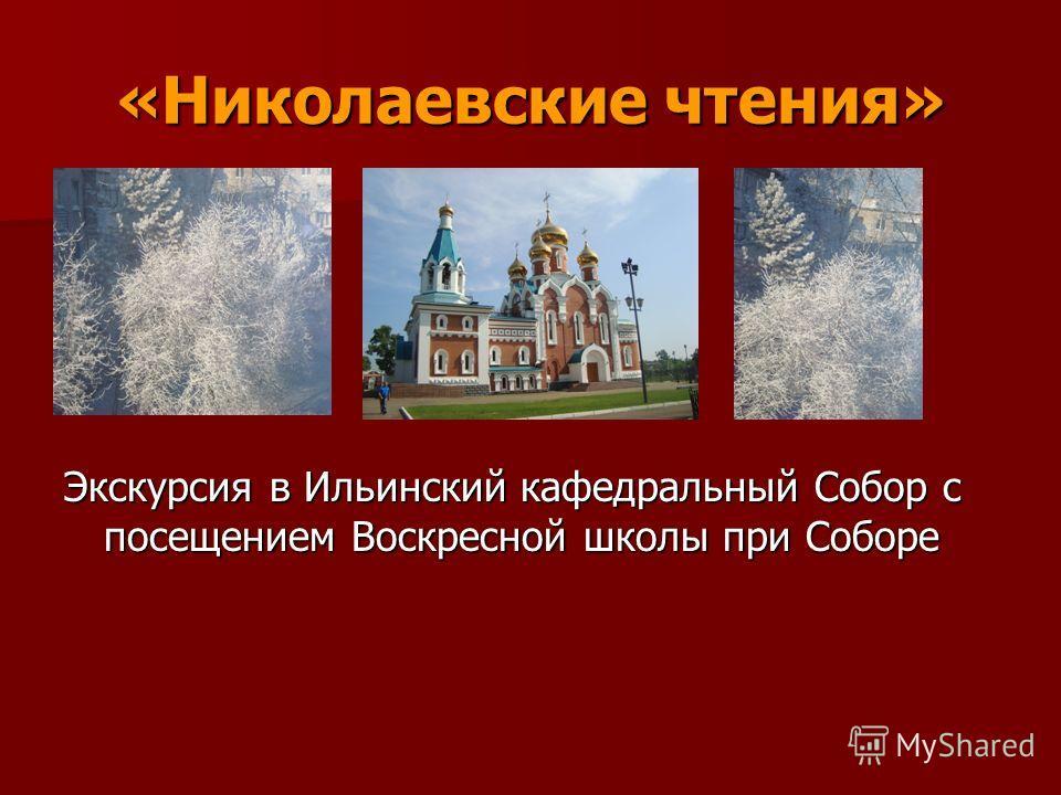«Николаевские чтения» Экскурсия в Ильинский кафедральный Собор с посещением Воскресной школы при Соборе