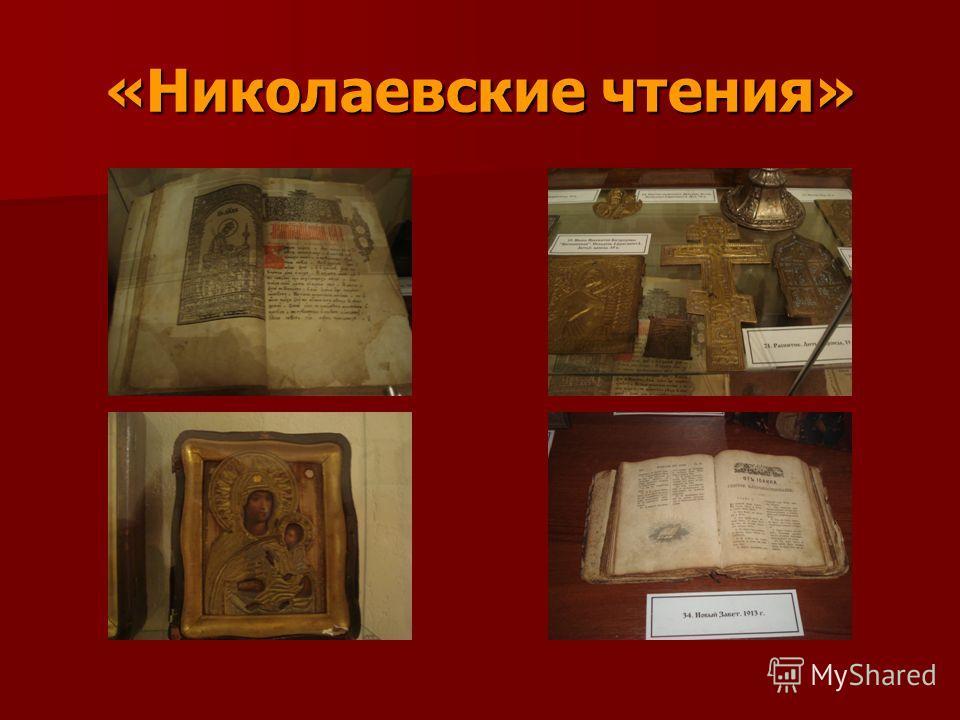 «Николаевские чтения»