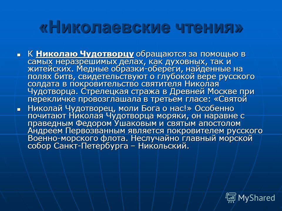 «Николаевские чтения» К Николаю Чудотворцу обращаются за помощью в самых неразрешимых делах, как духовных, так и житейских. Медные образки-обереги, найденные на полях битв, свидетельствуют о глубокой вере русского солдата в покровительство святителя