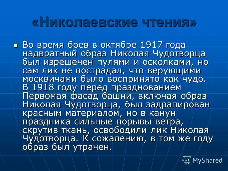 «Николаевские чтения» Во время боев в октябре 1917 года надвратный образ Николая Чудотворца был изрешечен пулями и осколками, но сам лик не пострадал, что верующими москвичами было воспринято как чудо. В 1918 году перед празднованием Первомая фасад б