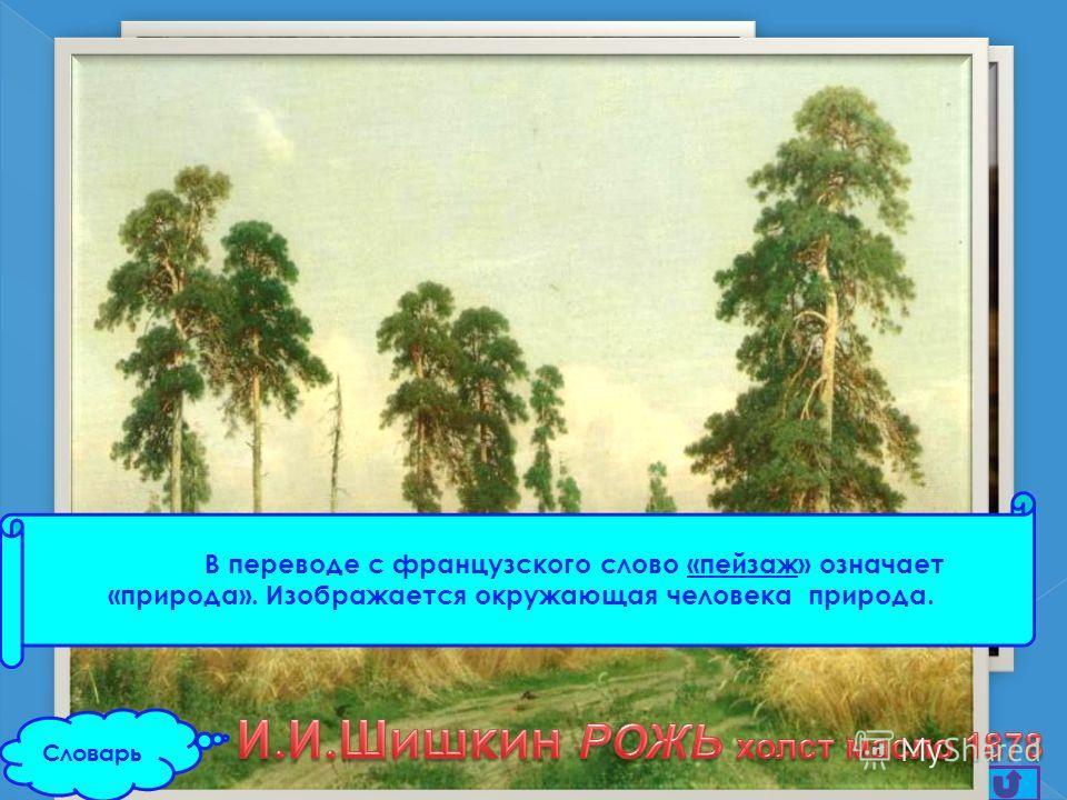 Бытовой Истори- ческий Пейзаж Натюр- морт Портрет- ный Баталь- ный