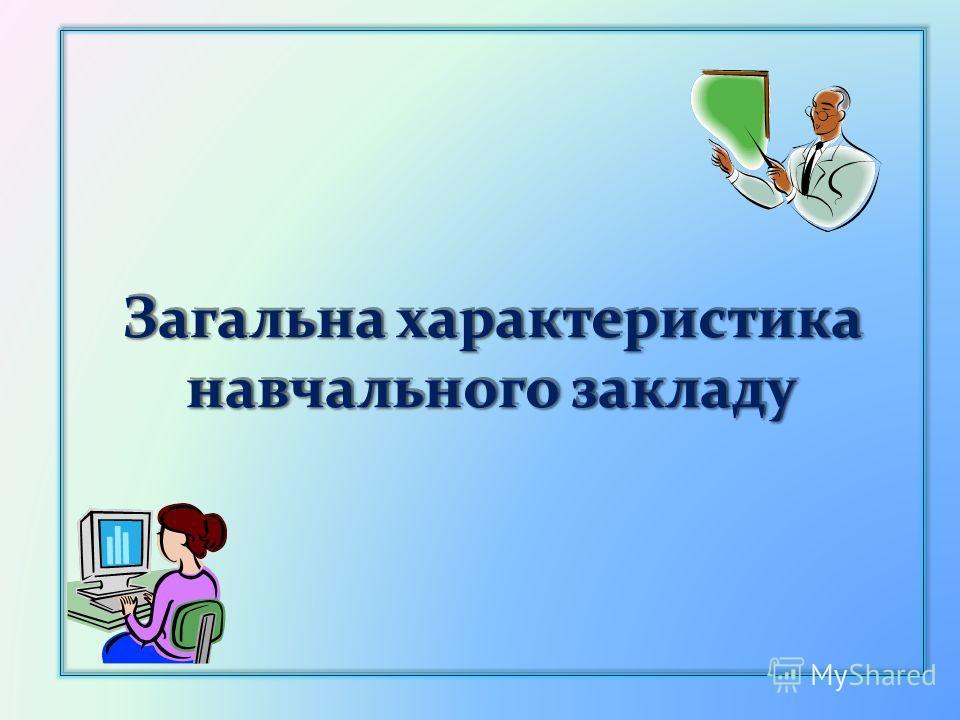 Загальна характеристика навчального закладу Загальна характеристика навчального закладу