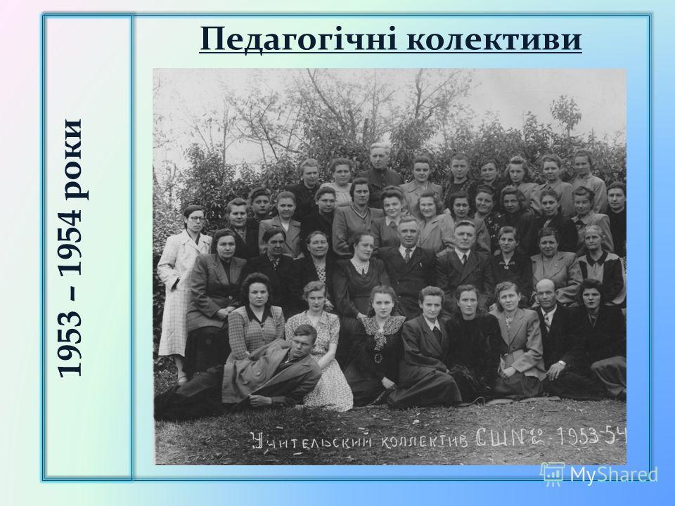 Педагогічні колективи 1953 – 1954 роки