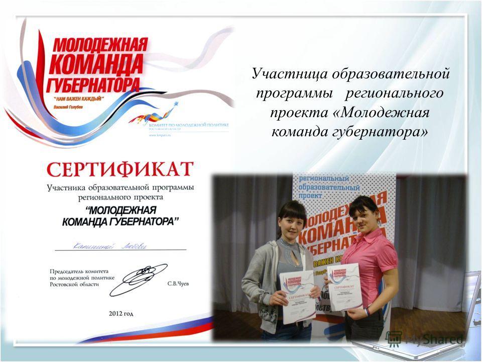Участница образовательной программы регионального проекта «Молодежная команда губернатора»