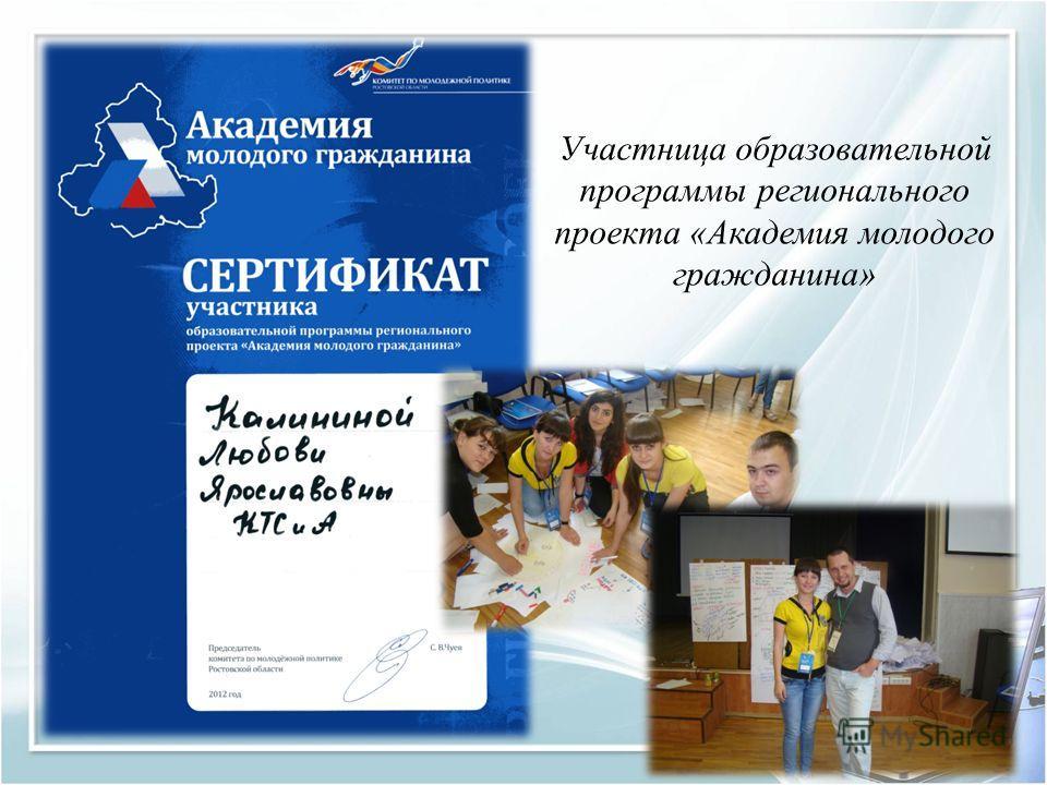 Участница образовательной программы регионального проекта «Академия молодого гражданина»