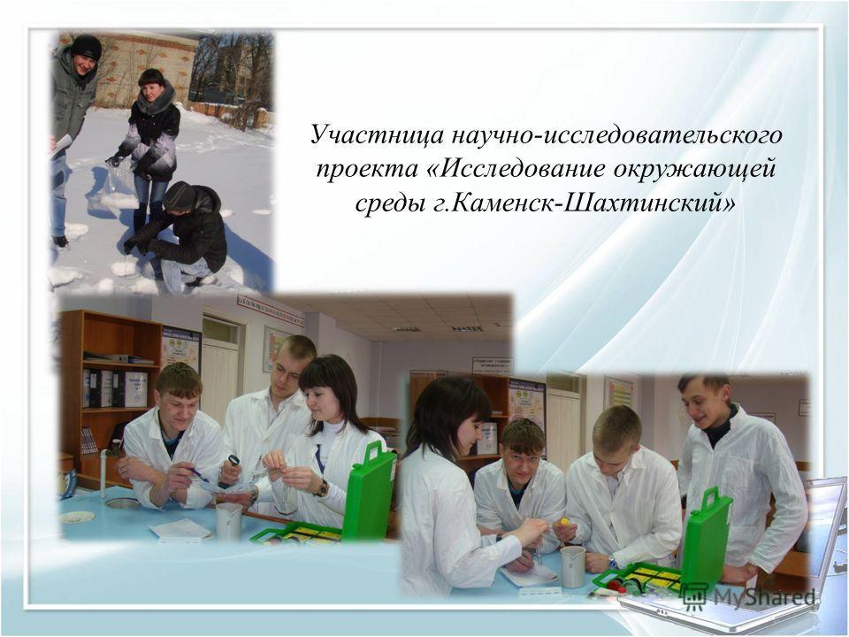 Участница научно-исследовательского проекта «Исследование окружающей среды г.Каменск-Шахтинский»