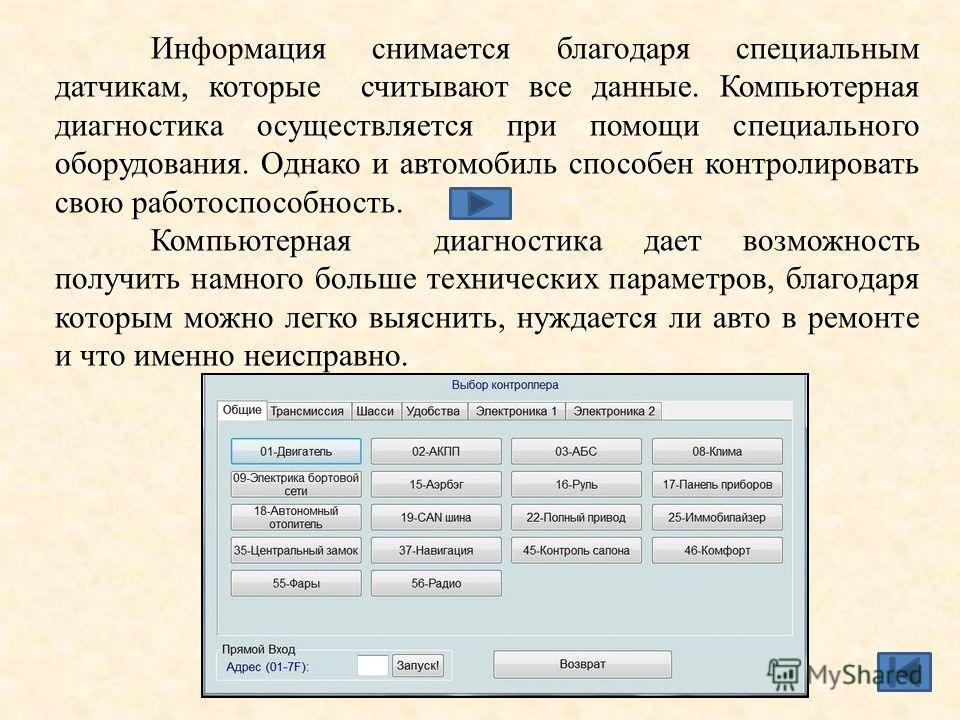 Информация снимается благодаря специальным датчикам, которые считывают все данные. Компьютерная диагностика осуществляется при помощи специального оборудования. Однако и автомобиль способен контролировать свою работоспособность. Компьютерная диагност