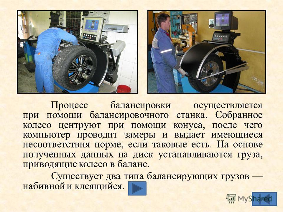 Процесс балансировки осуществляется при помощи балансировочного станка. Собранное колесо центруют при помощи конуса, после чего компьютер проводит замеры и выдает имеющиеся несоответствия норме, если таковые есть. На основе полученных данных на диск