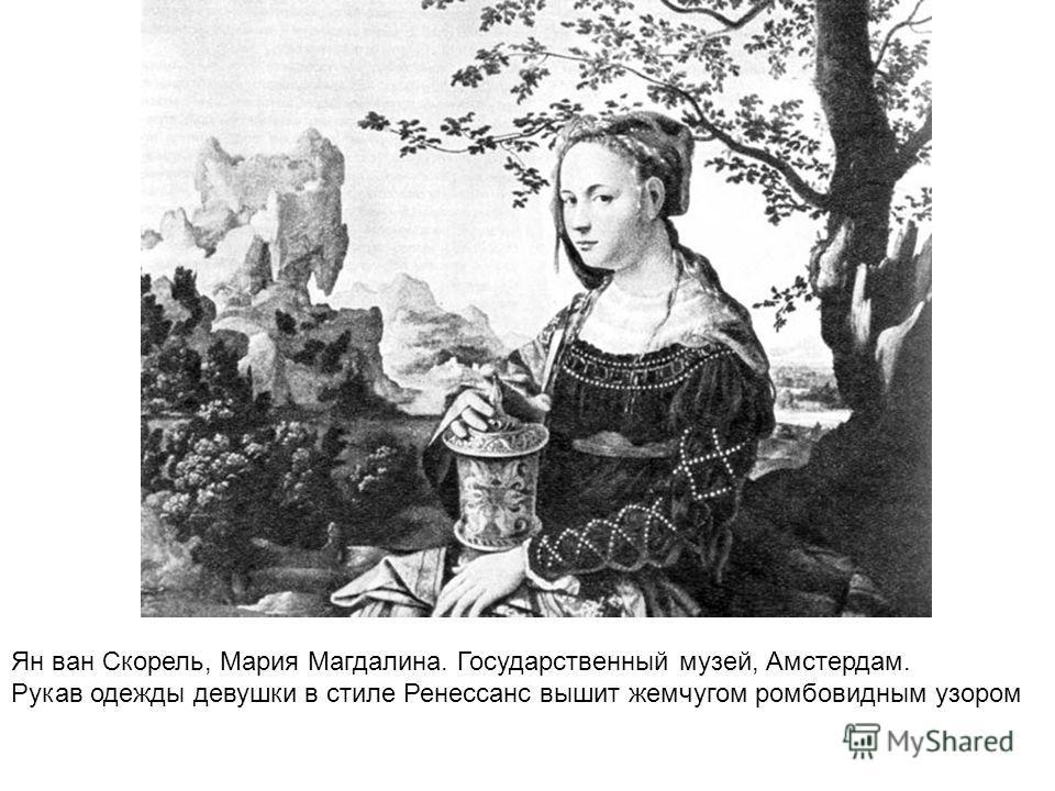 Ян ван Скорель, Мария Магдалина. Государственный музей, Амстердам. Рукав одежды девушки в стиле Ренессанс вышит жемчугом ромбовидным узором