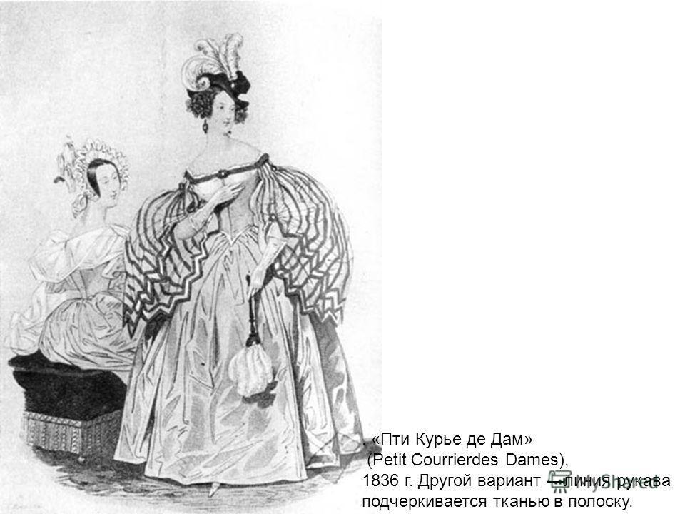 . «Пти Курье де Дам» (Petit Courrierdes Dames), 1836 г. Другой вариант линия рукава подчеркивается тканью в полоску.