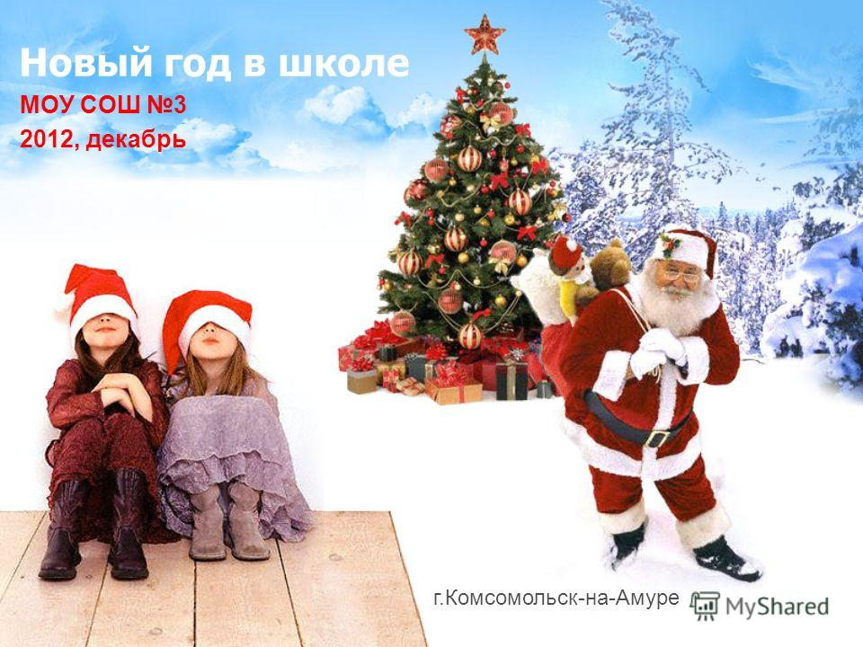 Новый год в школе МОУ СОШ 3 2012, декабрь г.Комсомольск-на-Амуре