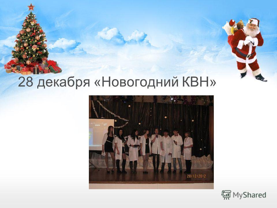 28 декабря «Новогодний КВН»