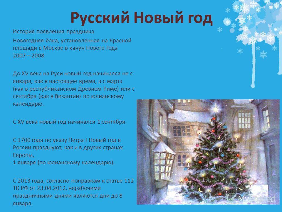 Новый год история праздника википедия