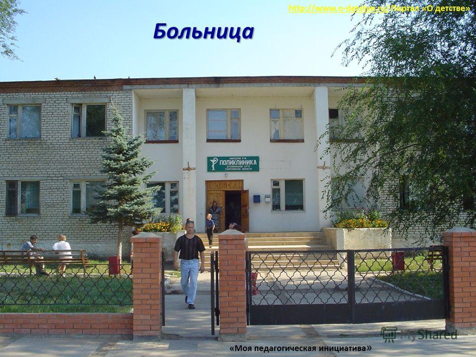 Школа http://www.o-detstve.ru/http://www.o-detstve.ru/ Портал «О детстве»