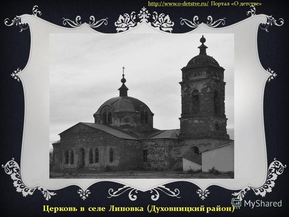 Церковь в селе Никольское ( Духовницкий район ) 50- е годы