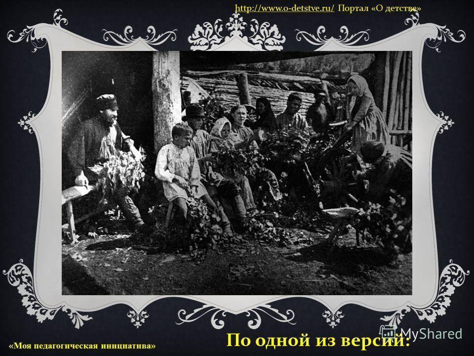 Существует несколько версий о происхождении названия села « Духовницкое »