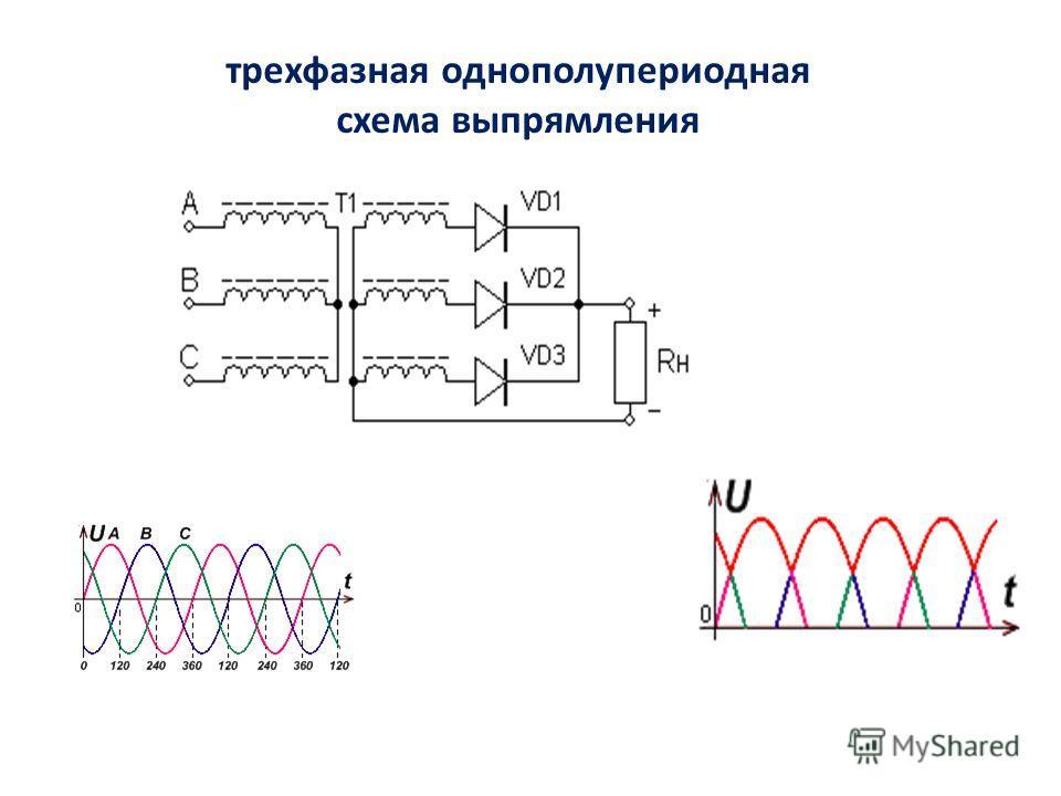 трехфазная однополупериодная схема выпрямления