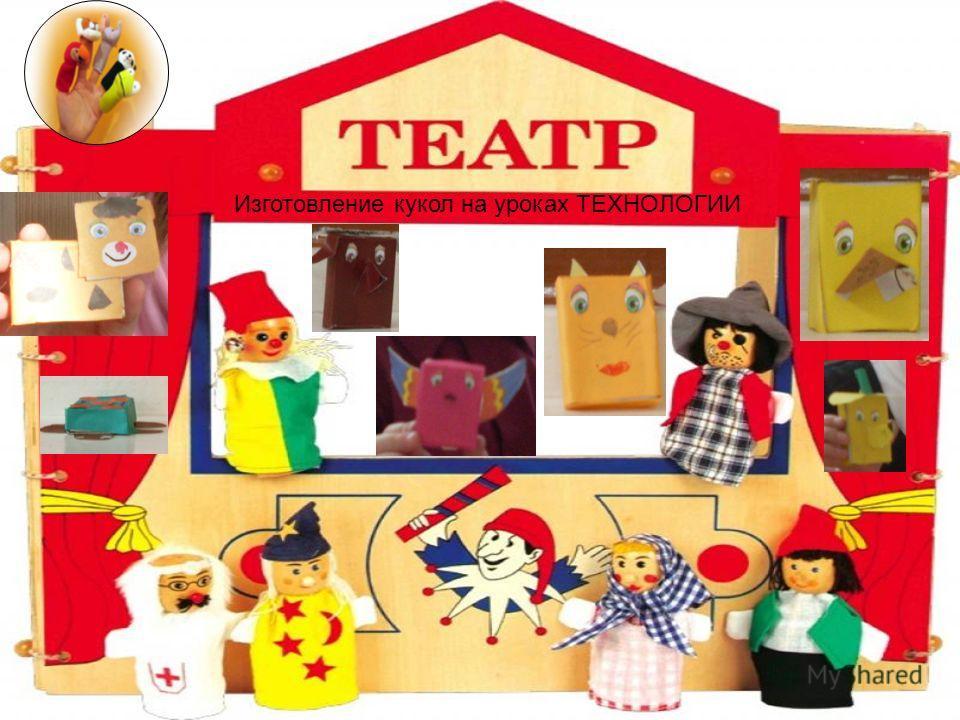 Изготовление кукол на уроках ТЕХНОЛОГИИ