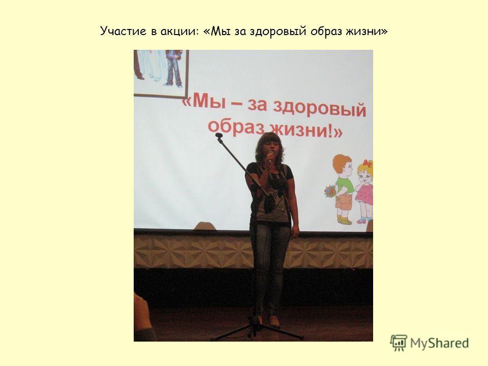 Участие в акции: «Мы за здоровый образ жизни»