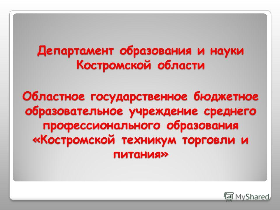 Департамент образования и науки Костромской области Областное государственное бюджетное образовательное учреждение среднего профессионального образования «Костромской техникум торговли и питания»