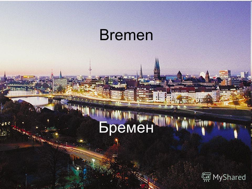 Bremen Бремен