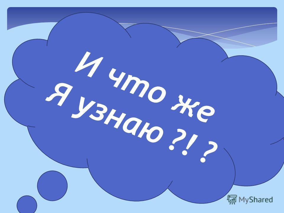 Источник знаний - ЭТО
