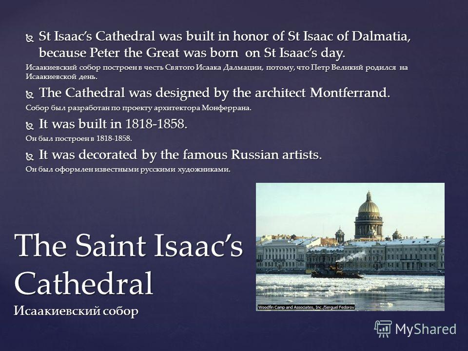 St Isaacs Cathedral was built in honor of St Isaac of Dalmatia, because Peter the Great was born on St Isaacs day. St Isaacs Cathedral was built in honor of St Isaac of Dalmatia, because Peter the Great was born on St Isaacs day. Исаакиевский собор п