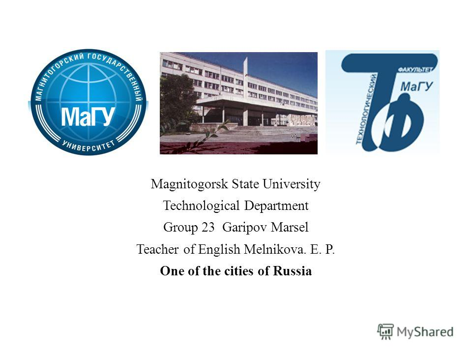 Magnitogorsk State University Technological Department Group 23 Garipov Marsel Teacher of English Melnikova. E. P. One of the cities of Russia