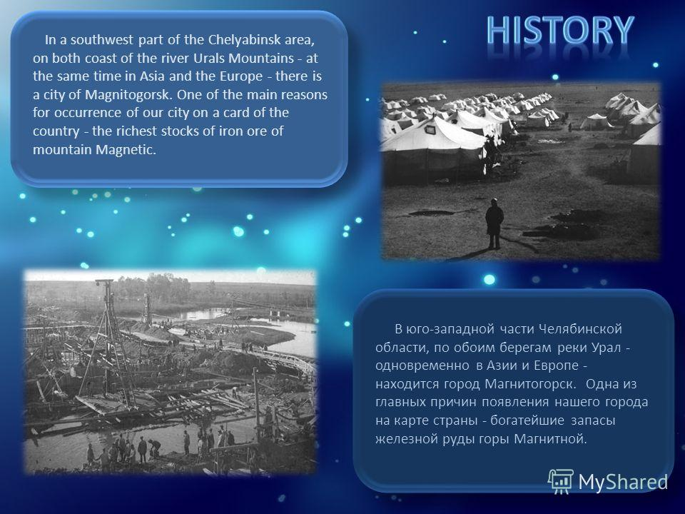 In a southwest part of the Chelyabinsk area, on both coast of the river Urals Mountains - at the same time in Asia and the Europe - there is a city of Magnitogorsk. One of the main reasons for occurrence of our city on a card of the country - the ric