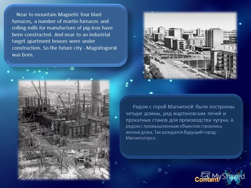 Near to mountain Magnetic four blast furnaces, a number of martin furnaces and rolling mills for manufacture of pig-iron have been constructed. And near to an industrial target apartment houses were under construction. So the future city - Magnitogor